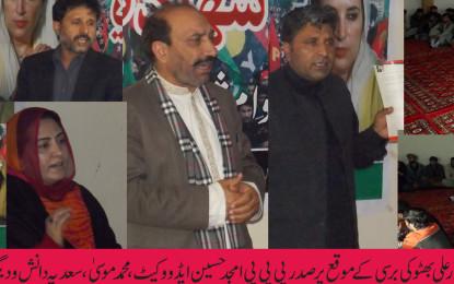 ذوالفیقار علی بھٹو کی برسی کے موقعے پر گلگت میں تقریب منعقد