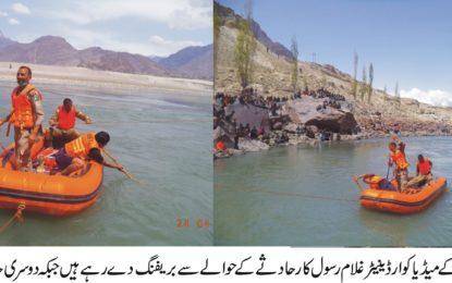تھورگو پڑی کے قریب دریائے سندھ میں گرنے والی کار کے دولاپتہ مسافروں کی تلاش دوسرے روز بھی جاری رہی