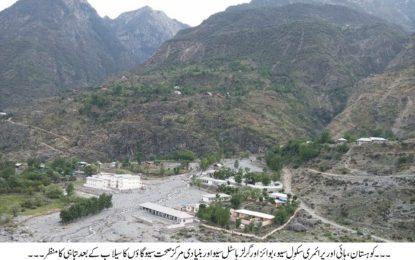 کوہستان میں سیؤنامی گاوں تک جانے والی سڑک بیس دنوں سے بند ہے