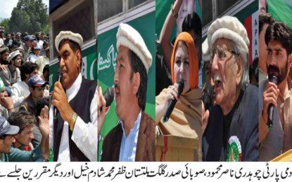 آل پاکستان عام آدمی پارٹی کے چیرمین اور دیگر رہنماوں نے چلاس کا دورہ کیا،اگلے چھ روز مختلف اضلاع کا دورہ کریں گے