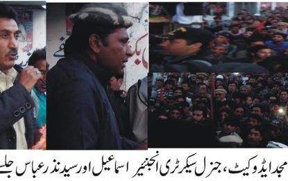 امجد حسین ایڈوکیٹ کی قیادت میں پیپلزپارٹی کے صوبائی عہدیداروں کا وفد گانچھے پہنچ گیا