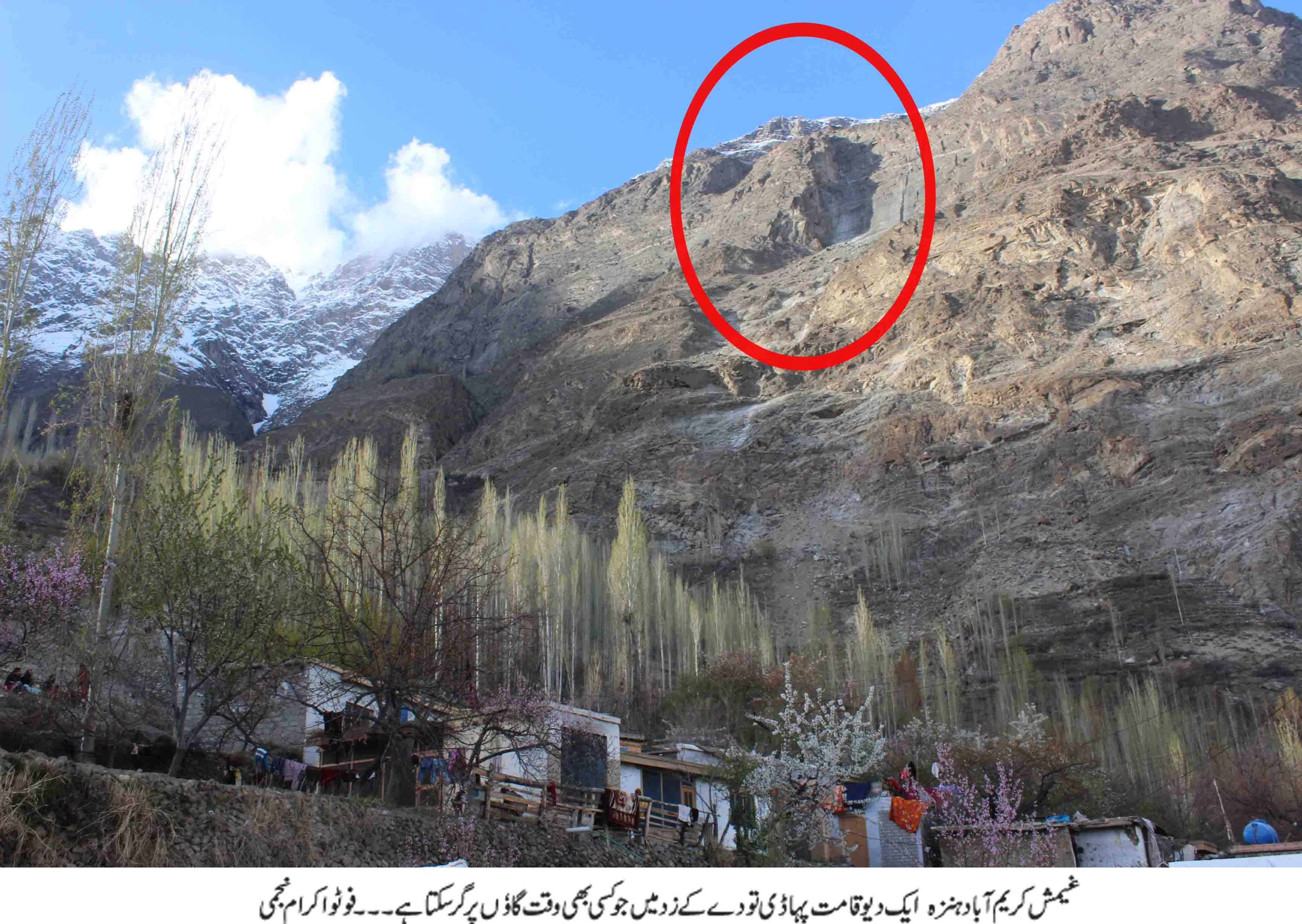 کریم آباد ہنزہ کے شمال میں واقع غمیش گاوں 'پہاڑی تودے کی زد پر ہے'، حکومت اور فوکس پاکستان سروے کرے، مطالبہ