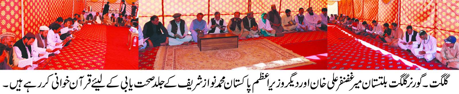 وزیر اعظم کی صحتیابی کے لئے گورنر سیکریٹریٹ گلگت میں دعائیہ تقریب منعقد