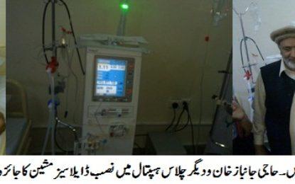 ڈسٹرکٹ ہیڈکوارٹر ہسپتال میں کڈنی ڈائلییسیز یونٹ نے کام شروع کردیا