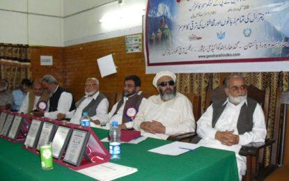 گندھارا ہندکو بورڈ اور انجمن ترقی کھوار چترال کے اشتراک سے ساتویں لینگویجز کانفرس کا انعقاد