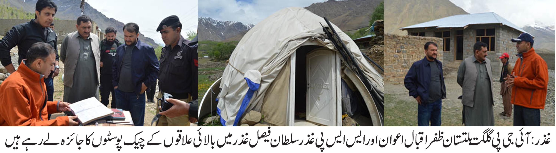 سیاحوں کی حفاظت اور ان کی سہولیات میں اضافہ کرنے کے لئے منصوبہ تیار ہے، ایس پی غذر سلطان فیصل