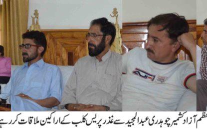 ضلع غذر سے تعلق رکھنے والے صحافیوں کے وفد کی وزیر اعظم آزاد کشمیر سے ملاقات