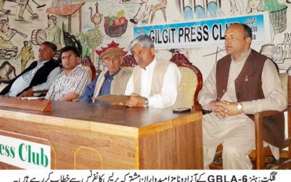 ہنزہ میں فوج اور عدلیہ کی نگرانی میں ضمنی انتخابات کا انعقاد کیا جائے، مختلف پارٹیوں کے امیدواروں کا مشترکہ پریس کانفرنس میں مطالبہ