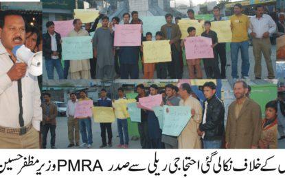 خرم ذکی کے قتل کے خلاف سکردو میں احتجاجی مظاہرہ، مجرموں کی سرکوبی کا مطالبہ