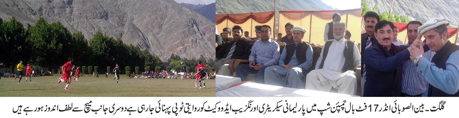 اسلام آباد اور سندھ انڈر 17 بین الصوبائی فٹبال چیمپین شپ کے فائنل میں پہنچ گئے، بلوچستان اور گلگت بلتستان کو شکست کا سامنا