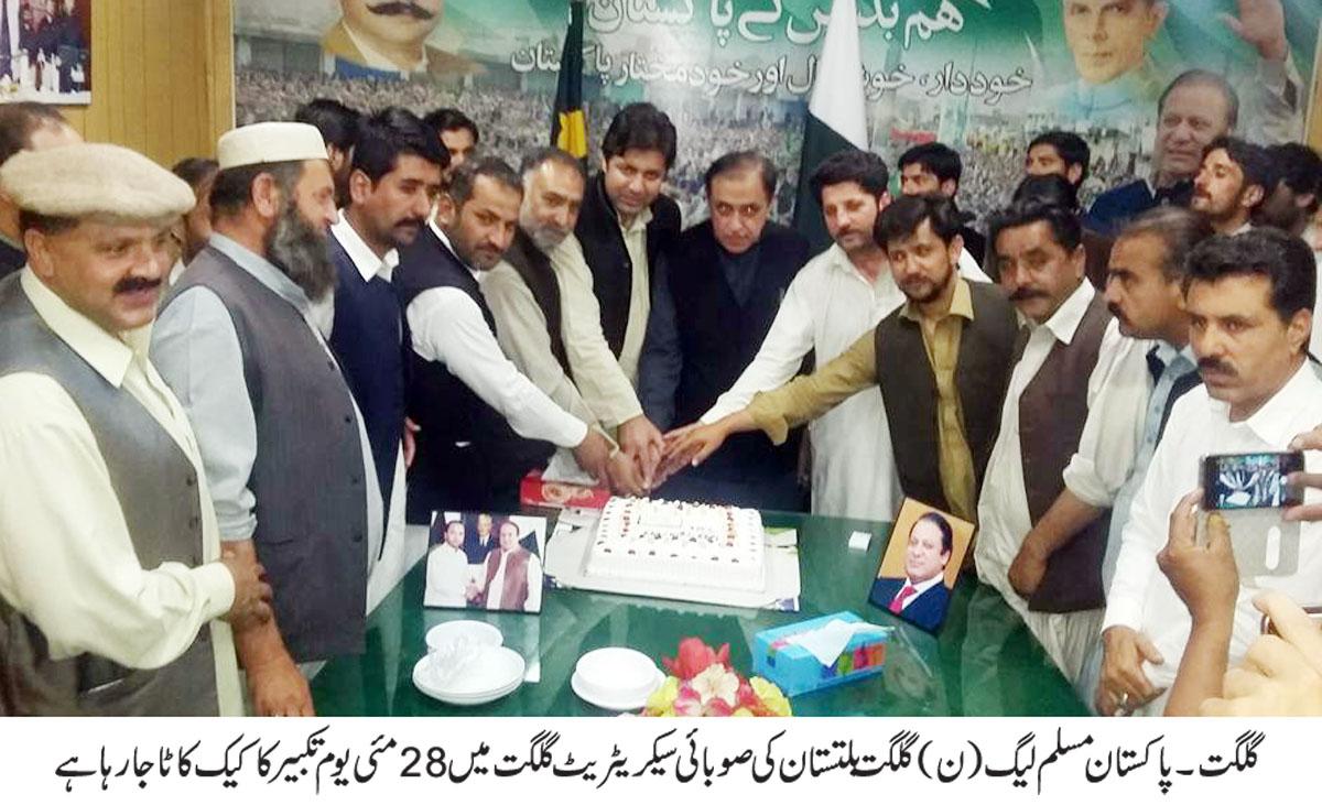 یومِ تکبیر پر مسلم لیگ ن کے صوبائی سیکریٹیریٹ میں خصوصی تقریب منعقد