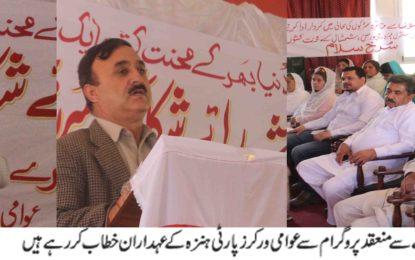 یومِ مزدور کے حوالے سے عوامی ورکرز پارٹی کے زیرِ اہتمام ہنزہ میں تقریب منعقد