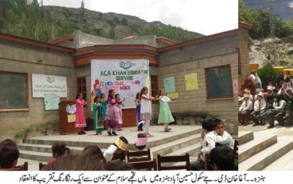"""ڈائمنڈ جوبلی ہائی سکول حسین آباد ہنزہ میں """"ماں تجھے سلام"""" کے عنوان سے رنگا رنگ تقریب کا انعقاد"""