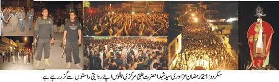 بلتستان کے چاروں اضلاع میں یوم شہادت حضرت علی عقیدت اور احترام سے منایا گیا، ماتمی جلوس برآمد
