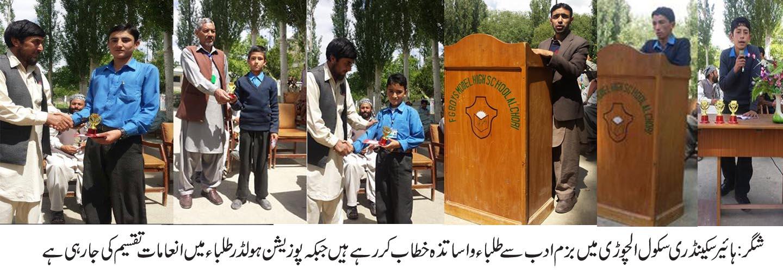 ہائیر سیکنڈری سکول الچوڑی شگر میں نعتیہ مقابلے کی محفل منعقد