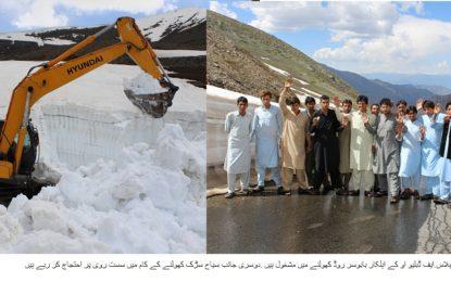 برف ہٹانے کا کام سست روی کا شکار، بابوسر پاس نہ کھل سکا، سیاح اور مقامی افراد سراپا احتجاج
