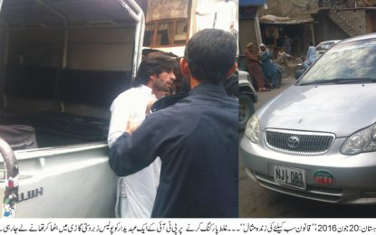 غلط پارکنگ اور سینہ زوری کرنے پر کوہستان پولیس نے تحریک انصاف کے مقامی رہنما کو گرفتار کرلیا