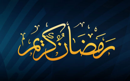 رمضان الکریم ہمیں صلح جوئی، غمخواری اور برداشت کا درس دیتا ہے، مولانا عبدالسمیع امیر جماعت اسلامی