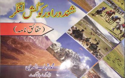پانچ حصوں پر مشتمل کتابچہ 'شندور – حقائق نامہ' شائع کر دیا گیا