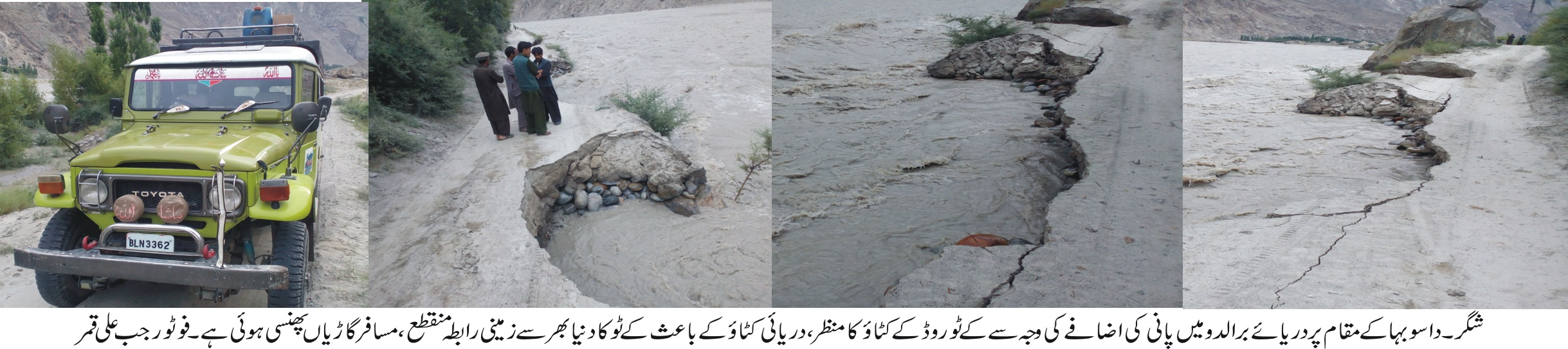 دریائے برالدو کی طوفانی لہروں نے شاہراہ کے ٹو کا دنیا سے زمینی رابطہ منقطع کردیا