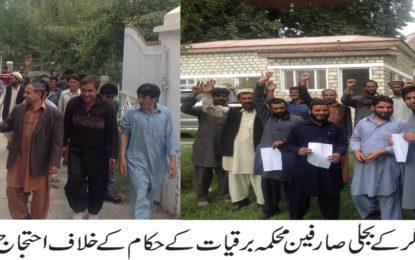 محکمہ برقیات کے خلاف وزیر پور شگر میں احتجاجی مظاہرہ