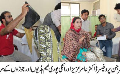گلگت شہر میں ہڈی جوڑ اور کمر کے امراض کے ماہرین کی زیرِ نگرانی سرجری کیمپ میں مفت علاج جاری