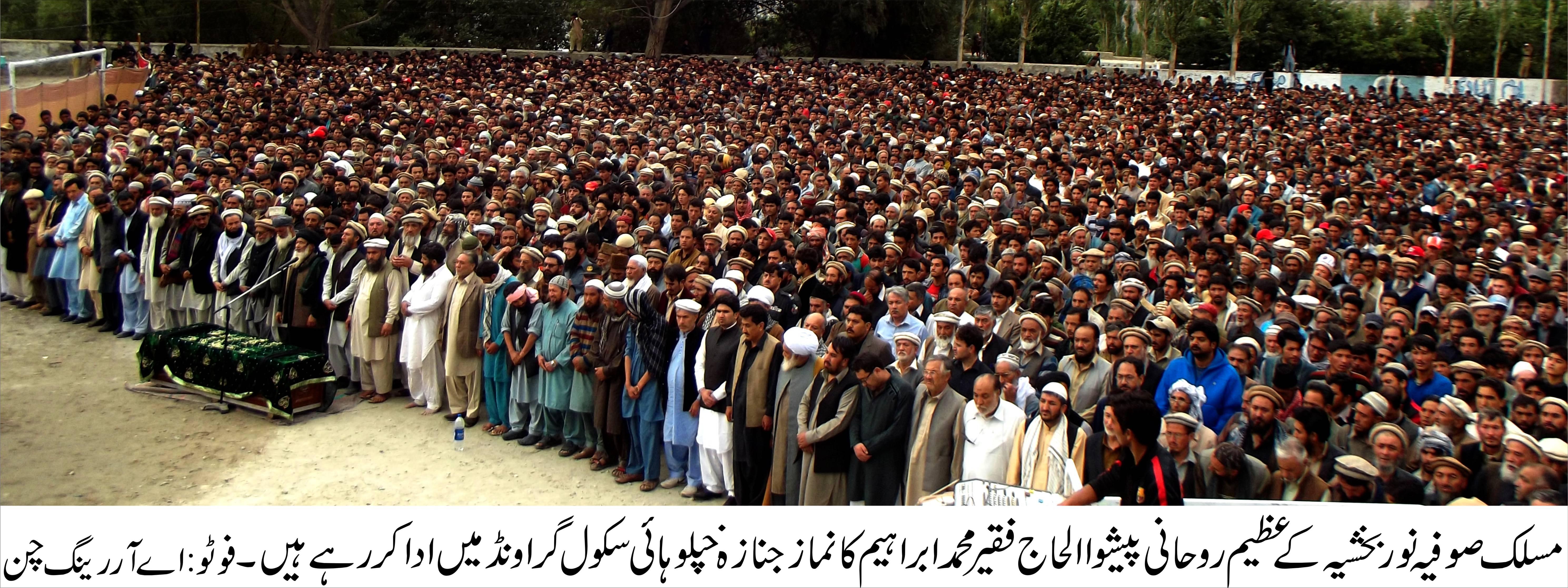 صوفیہ نوربخشیہ مسلک کے روحانی پیشوا آہوں اور سسکیوں میں سپردِ خاک، جنازے میں ہزاروں افراد شریک ہوے