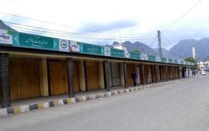 عوامی ایکشن کمیٹی کی کال پر گلگت بلتستان کے مختلف علاقوں میں شٹر ڈاون ہڑتال کی گئی