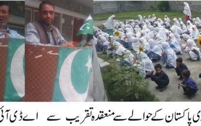 روندو بلتستان کے سکولوں میں یوم آزادی کی مناسبت سے تقاریب کا اہتمام