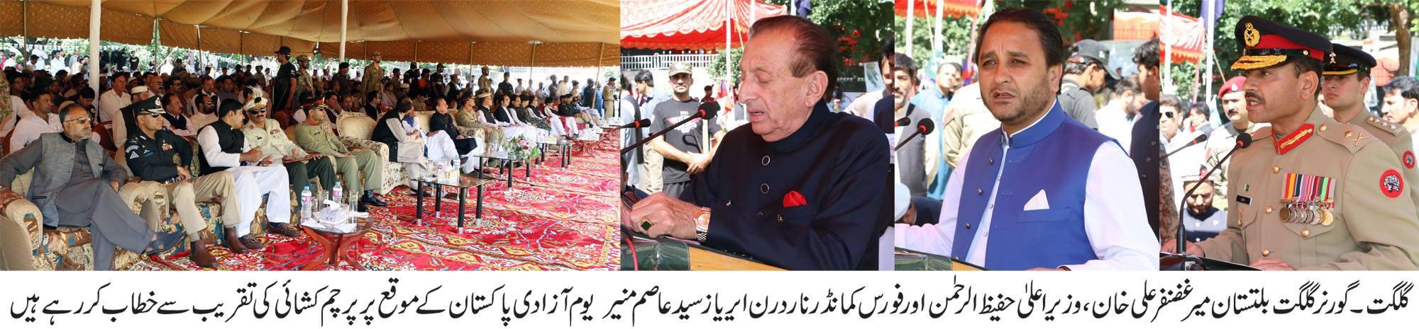 گلگت بلتستان بھر میں جشنِ آزادی پاکستان سرکاری اور عوامی سطح پر روایتی جوش و جذبے کے ساتھ منایا گیا