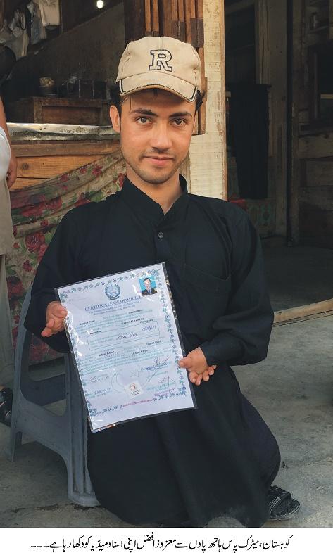 کندیا کوہستان سے تعلق رکھنے والا میٹرک پاس پست قامت شخص کو باعزت روزگار کی تلاش