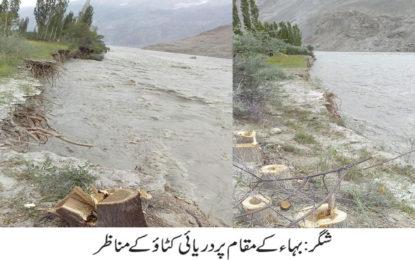 دریا شگر بپھر گیا، بہا نامی گاوں میں کٹاو سے تباہی مچ گئی