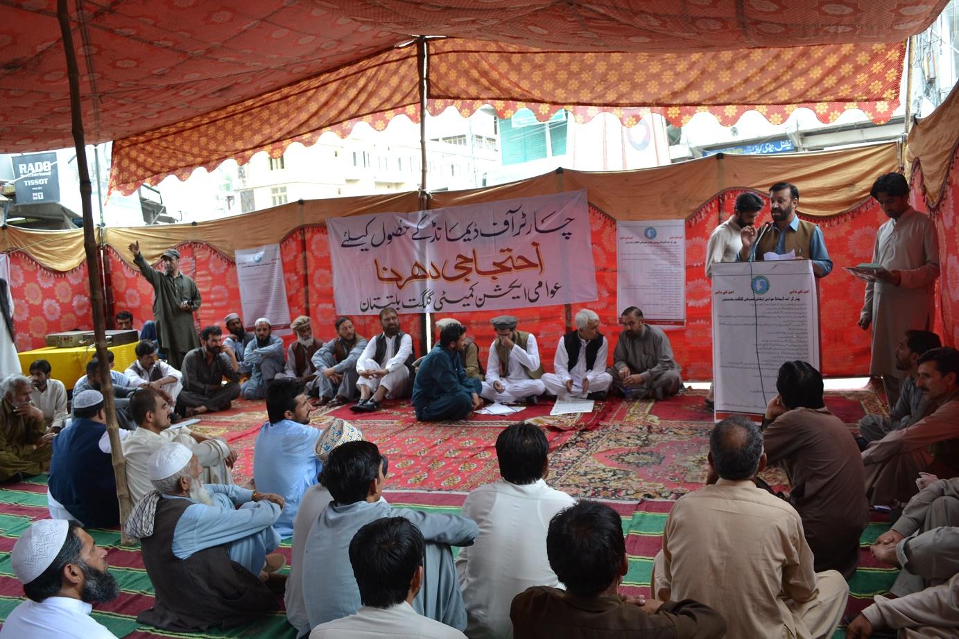 عوامی ایکشن کمیٹی گلگت بلتستان کے رہنماوں اور اراکین کے خلاف دو مقدمات درج