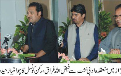 ادبی تنظیم فکر کے زیر اہتمام حکومتی ترجمان و شاعر فیض اللہ فراق کے اعزاز میں ادبی نشست منعقد