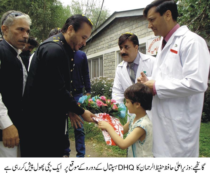 وزیر اعلیٰ گلگت بلتستان نے خپلو ڈسٹرکٹ ہسپتال کے مسائل کے حل کرنے کیلئے خصوصی گرانٹ کا اعلانکردیا