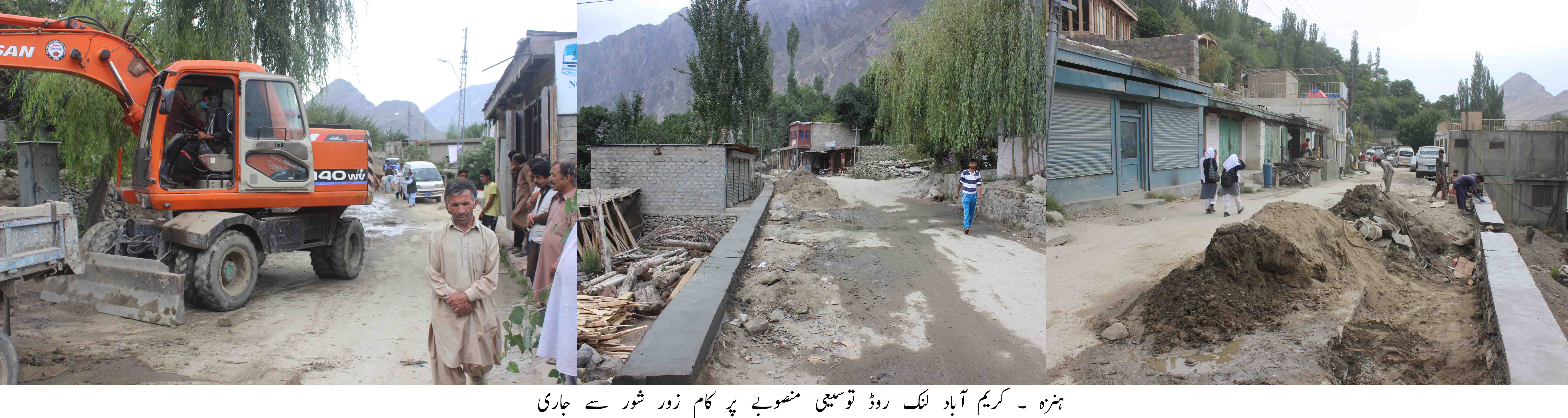 ہنزہ، کریم آباد لنک روڑ توسیعی منصوبے پر زور و شور سے کام جاری