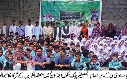 جلال آباد ،آرگنائزیشن فار ایجوکیشنل چینج کے زیراہتمام طلباء وطالبات کے لئے سمر ایکسپو کا انعقاد