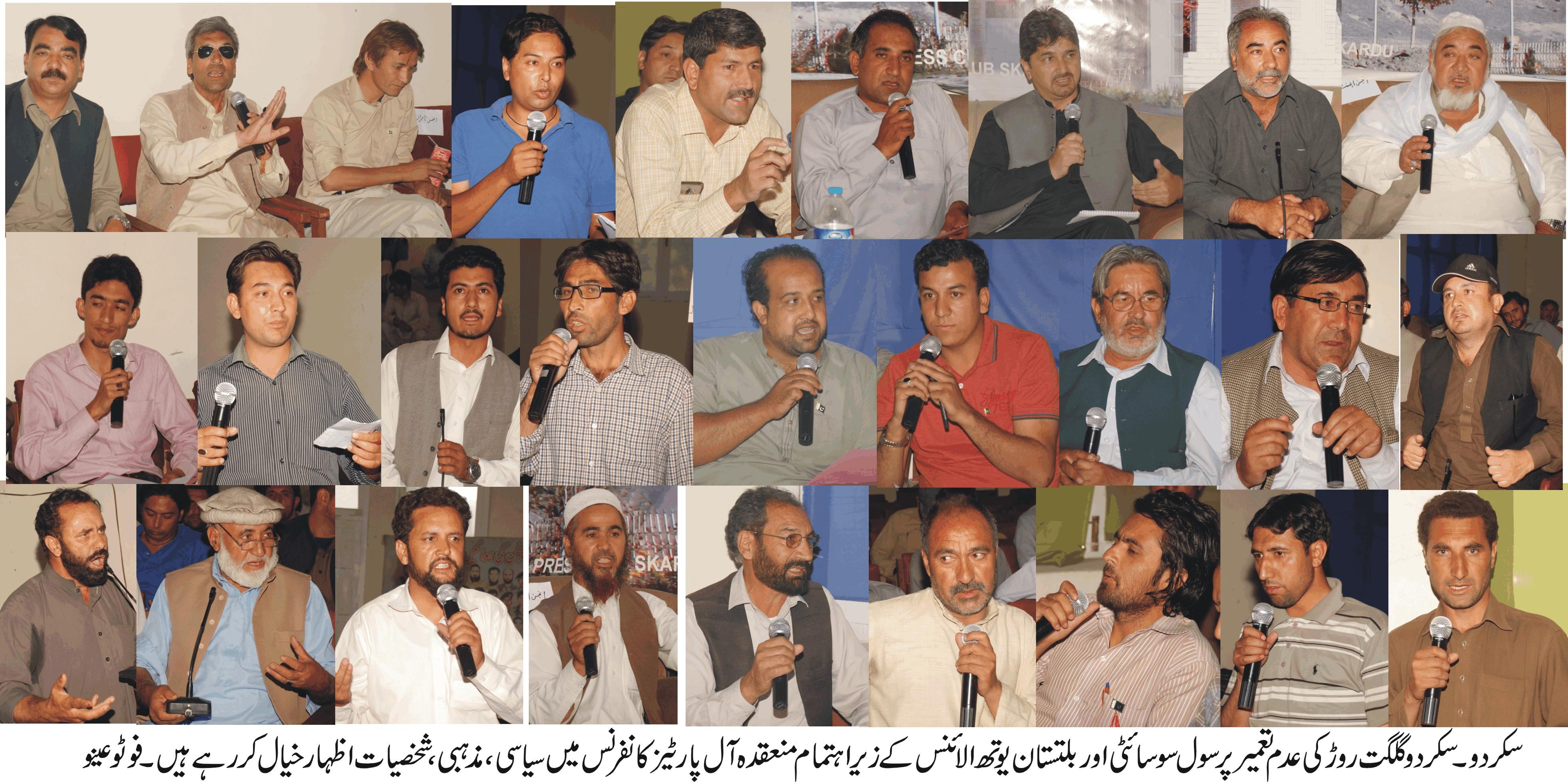 گلگت سکردو روڑ کی عدم تعمیر سے بلتستان کے شہریوں کی زندگی مشکلات کا شکار ہوگئی ہے، آل پارٹیز کانفرنس کا انعقاد