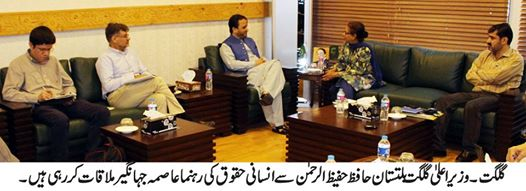 عاصمہ جہانگیر کا دورہ گلگت بلتستان ہیومین رائٹس کمیشن آف پاکستان کی فیکٹ فائنڈنگ مشن کا حصہ تھا، اسرار الدین اسرار