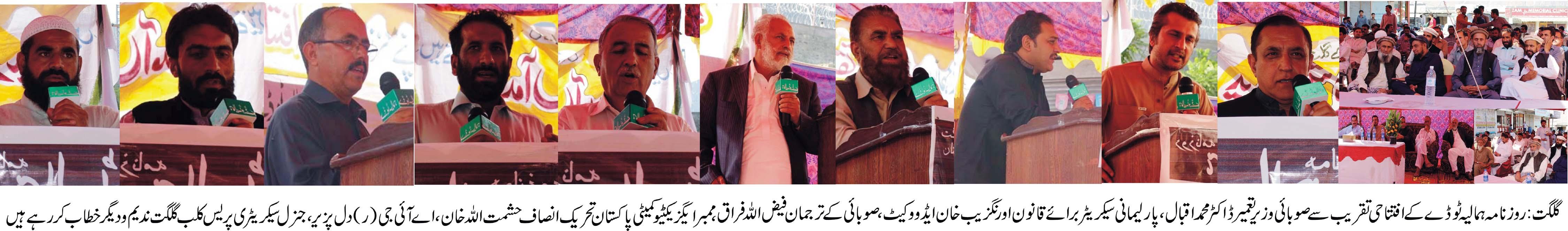 گلگت میں نئے روزنامہ 'ہمالیہ ٹوڈے' کی افتتاحی تقریب منعقد
