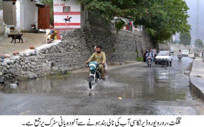 گلگت شہر میں ٹریفک کی صورتحال بدتر ہوتی جارہی ہے