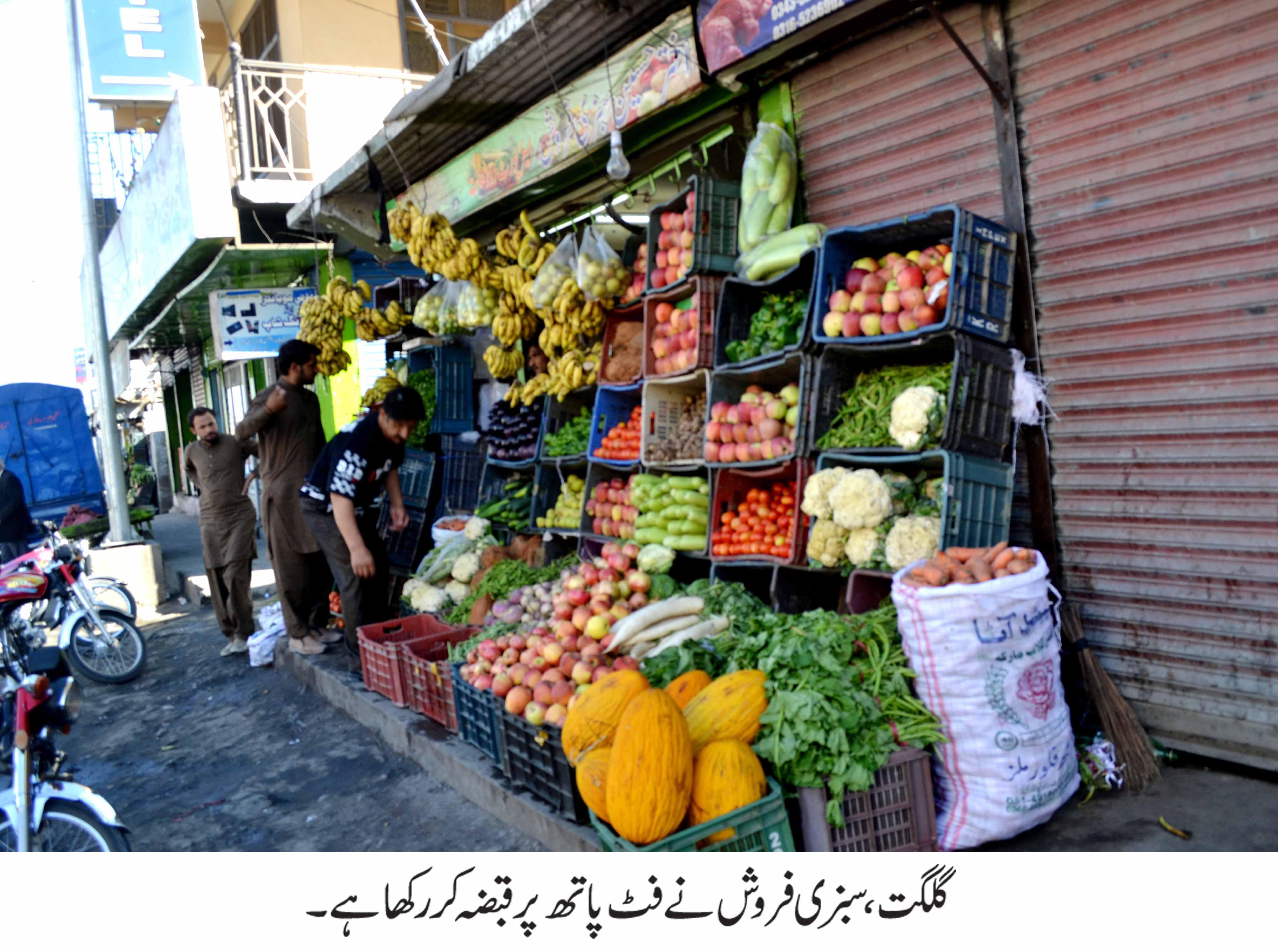 گلگت شہر کے فٹ پاتھوں پر دکانداروں کا قبضہ