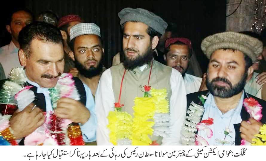 عوامی ایکشن کمیٹی کے چیرمین مولانا سلطان رئیس اور کوآرڈینیٹر فدا حسین غداری اور بغاوت کے مقدمات سے باعزت بری ہوگئے