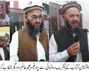 خادم حسین نوری کی تصنیف 'ادب بلتستان' کی تقریب رونمائی منعقد