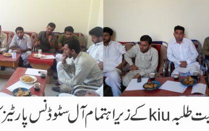 اسلامی جمعیت طلبہ قراقرم یونیورسٹی کے زیر اہتمام آل سٹوڈنس پارٹیز کانفرنس کا انعقاد