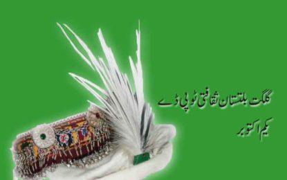 گلگت بلتستان میں یکم اکتوبرکو ثقافتی ٹوپی ڈے منایا جائے گا