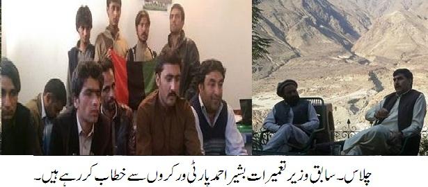 یکم نومبر کو گلگت بلتستان کی تاریخ کا سب سے بڑا جلسہ کریں گے، بشیر احمد، نائب صد پیپلز پارٹی