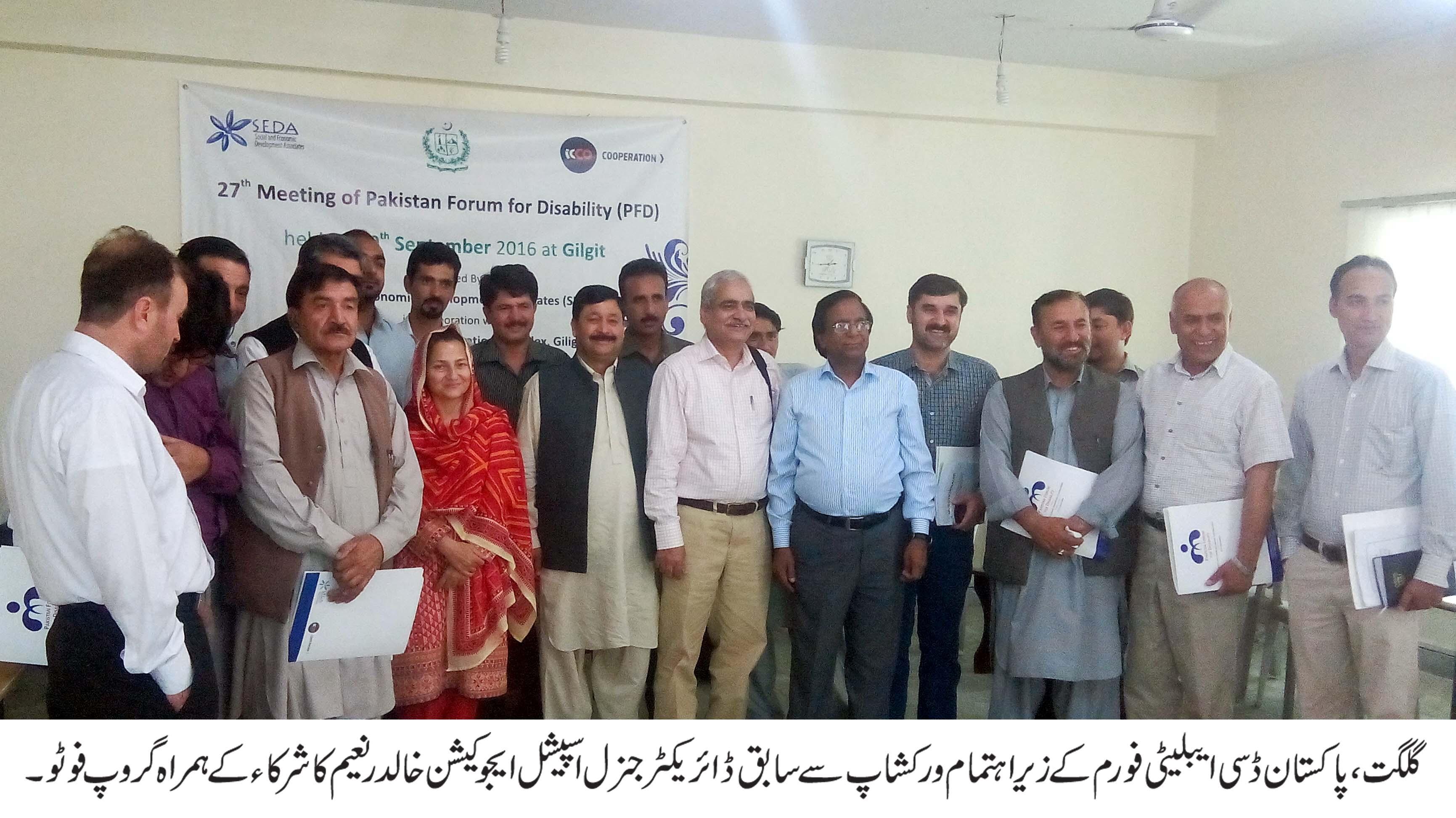 پاکستان ڈی ابیلیٹی فورم کے زیرِ اہتمام گلگت میں دو روزہ ورکشاپ منعقد