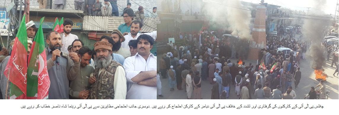 تحریک انصاف کے زیرِ اہتمام چلاس میں احتجاجی ریلی