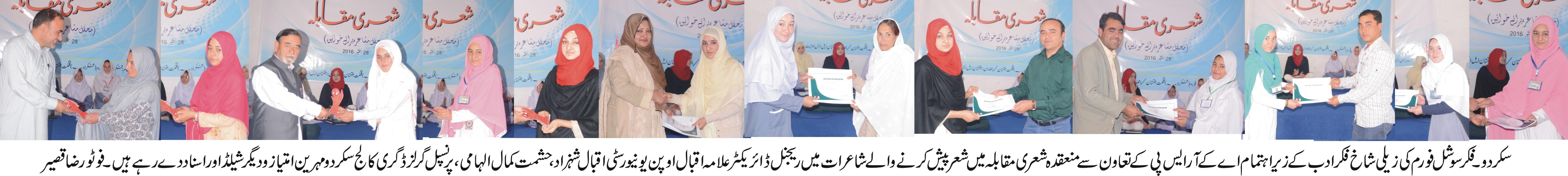 فکر سوشل فورام کے زیر اہتمام سکردو میں مختلف سکولوں کی طالبات کے درمیان شعری مقابلہ منعقد